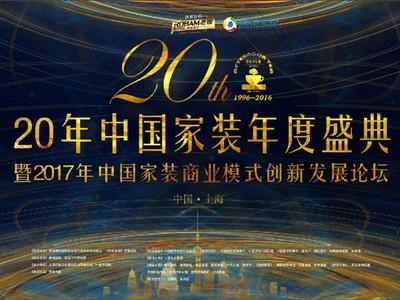 腾讯直播 2017中国家装新商业模式发展论坛