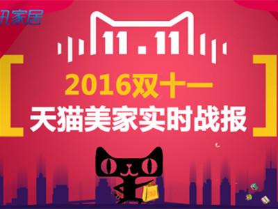 """腾讯24小时全景直播:""""双11""""家居品牌实时战报"""
