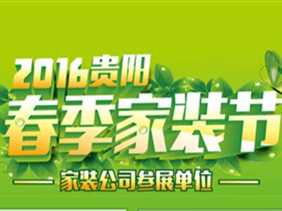 2016贵阳春季家装节参展家装公司(第1期)