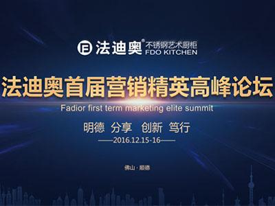 腾讯直播 法迪奥首届营销精英高峰论坛