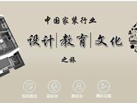 2016年中国家装行业设计、教育、文化之旅