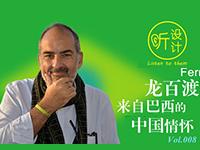 巴西著名钱柜娱乐777大师龙百渡:来自巴西的中国情怀