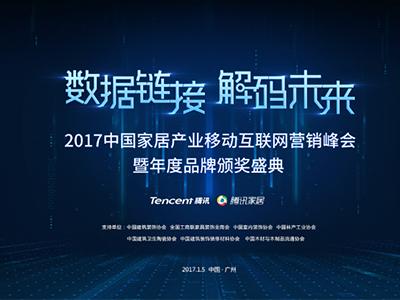 数据链接 解码未来--2017腾讯家居互联网峰会