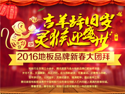 腾讯家居2016地板品牌新春大团拜(第30期)