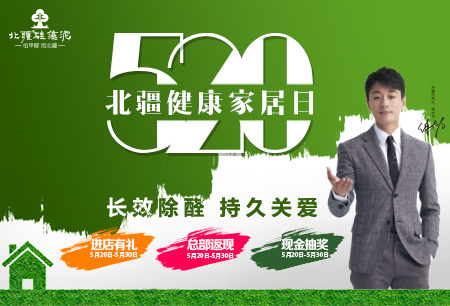 """北疆硅藻泥开启大型""""520健康家居日""""活动"""