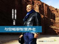 腾讯直播|艾琳德品牌的创始人马君银重磅分享