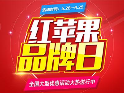 """这个6月红苹果""""搞事情"""" 百城千店联动共迎超级品牌日!"""