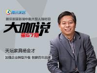 天坛家具杨金才:加强企业转型升级 创建百年品牌