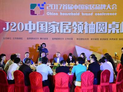 J20中国家居领袖圆桌峰会 精准定位成就家居品牌