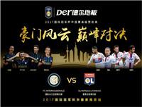 腾讯直播 | 2017国际冠军杯中国赛收官战打响