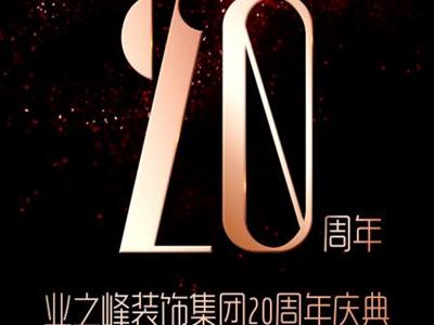 腾讯直播丨业之峰装饰集团20周年庆典