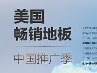 腾讯直播|美国畅销地板 中国推广季暨大艺树VIP客户品鉴会——义乌站
