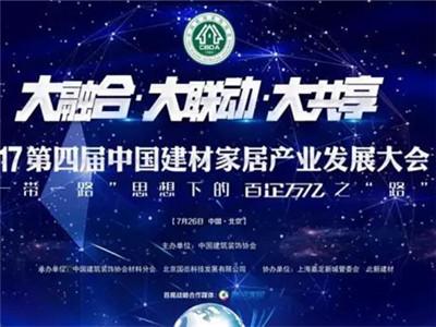 腾讯直播|2017第四届中国建材家居产业发展大会