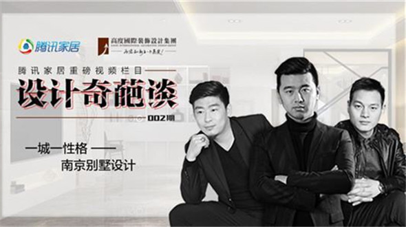 视频|一城一性格——南京别墅设计