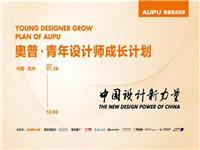 腾讯直播 奥普·青年设计师成长计划(杭州站)