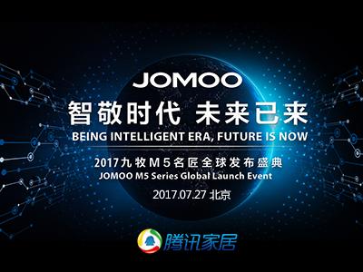 腾讯直播   中国北京九牧M5名匠全球发布盛典