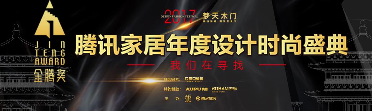 2017腾讯家居年度钱柜娱乐777时尚盛典·金腾奖