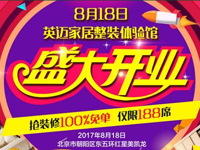 8.18丨英迈家居整装体验馆盛大开业