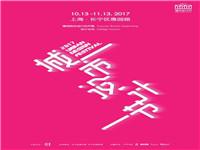 让我们的城市焕发生机——上海城市钱柜娱乐777节第一季