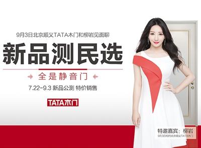 TATA木门新品测民选 选出你心目中的TA!
