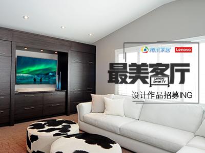 联想智能电视玩跨界,联手腾讯家居寻找最美客厅