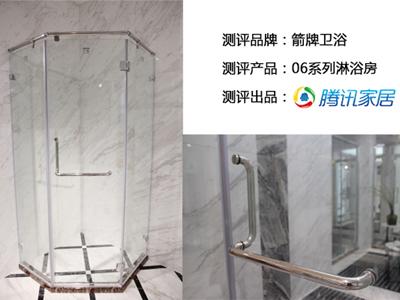 测评 | 箭牌卫浴06系列淋浴房:安全、便捷、定制化