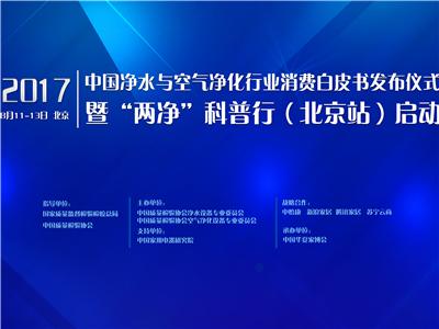 腾讯直播|2017 两净白皮书发布暨公益科普行北京站启动仪式