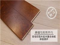 颜值与实用并行 安信印茄木实木复合地板体验测评