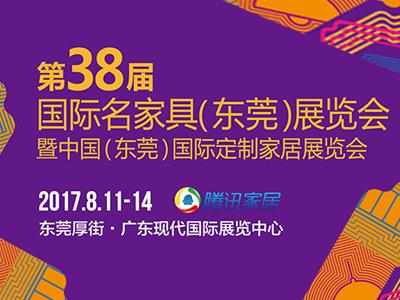 腾讯直播 | 第38届东莞名家具展