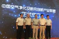 """""""中国空气净化及新风创新产业联盟""""在粤成立"""