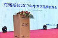 克诺斯邦2017年华东区品牌发布会圆满举行