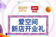 腾讯直播丨8.18爱空间国美旗舰店开业盛典