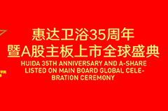 腾讯直播 | 惠达卫浴35周年品牌战略升级启动