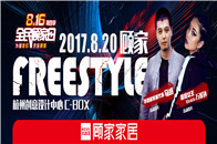 腾讯直播|顾家家居8.16全民顾家日 你有Freestyle吗?