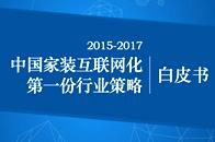 2015-2017中国家装互联网化第一份行业策略(白皮书)