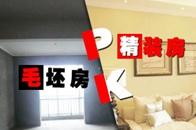 鼓励推进新建商品住房精装修的通知