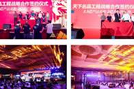 天下名品•吉人乐妆3.5亿战略采购协议在京签署