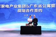 海尔与广州公寓协会深化战略合作 构建产协创新的住房租赁新生态