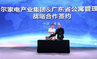 海尔与广州公寓协会深化战略合作