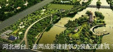 河北邢台:2020年逾两成新建建筑为装配式建筑