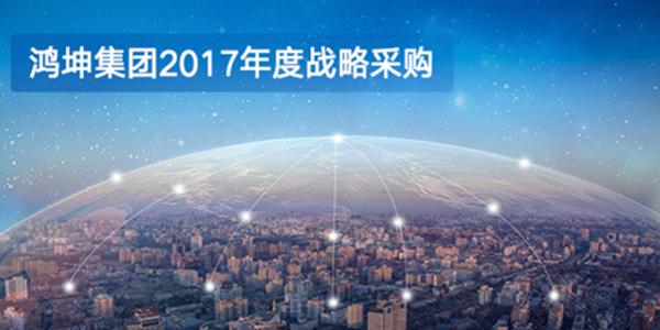鸿坤集团2017战略采购