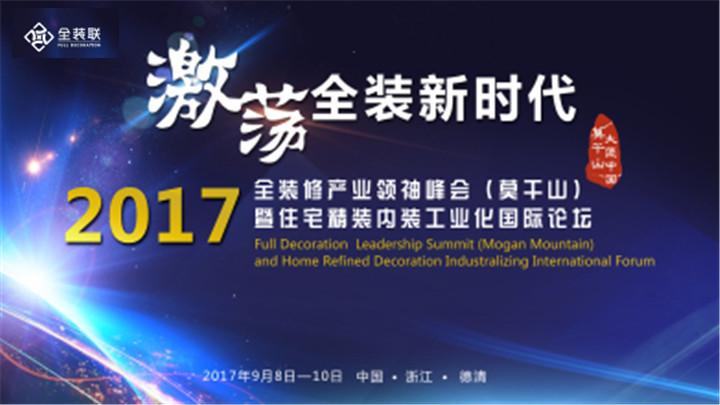 腾讯直播 | 激荡全装新时代 2017全装修产业领袖峰会