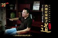 大咖论家装之道——东易日盛集团副总裁徐建安精辟解析 使命驱动成就企业辉煌