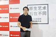 睿集钱柜娱乐777刘恺:在一个充满发现的时代里新材料更能表达钱柜娱乐777