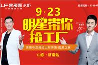 腾讯直播 | 客来福9.23明星带你抢工厂 郑浩南助阵泉城济南站