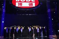 北京博德旗舰店开业暨中国创造世界钱柜娱乐777高端论坛盛大开幕