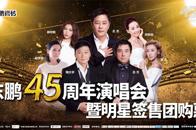 腾讯直播 | 东鹏45周年演唱会暨明星签售团购惠