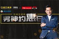 腾讯直播丨亚细亚广州马会旗舰店开业仪式
