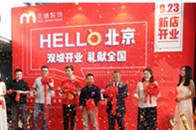 北京觅糖装饰盛大开业 携手京东打造年轻态家庭整装新体验