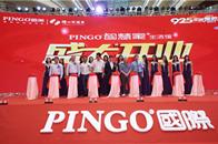 赋能新零售布局 首个PINGO智慧家+生活馆亮相佛山